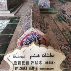香妃墓用戶圖片