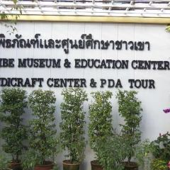 Hill Tribe Museum User Photo