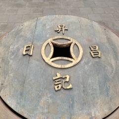 日昇昌票號用戶圖片