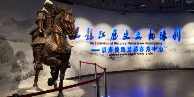 헤이룽장성(흑룡강성) 박물관