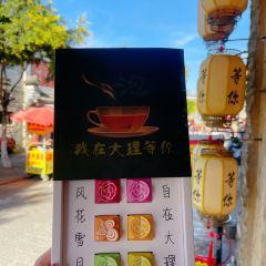 I am waiting for you in Dali•fangzhoupangzichufang User Photo