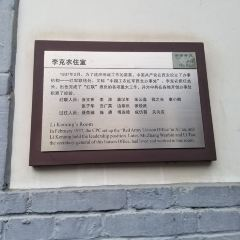 Memorial of Eighth Route Army Office User Photo