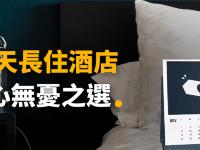 【隔離酒店】第二輪指定檢疫酒店名單,房價低至$500以下、21晚住宿價格優惠