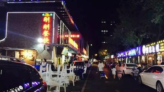 西安芙蓉街
