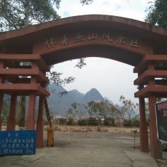 Huaiji Yanshan Scenic Spot User Photo