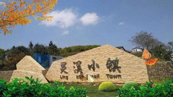 靈溪小鎮生態樂園