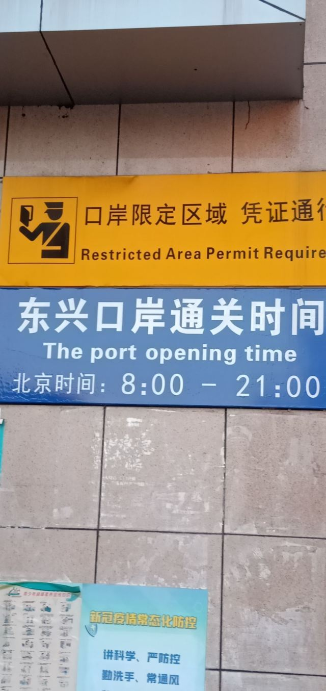Port of Dongxing
