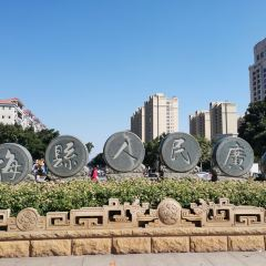 Meixian People's Square User Photo