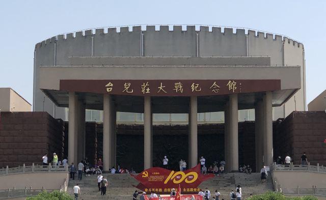 타이얼좡 전쟁기념관
