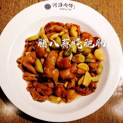河沿肉餅Beijing Pie用戶圖片