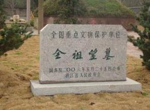 the Tomb of Quan Zuwang