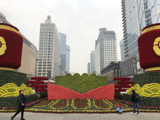 톈푸 플라자