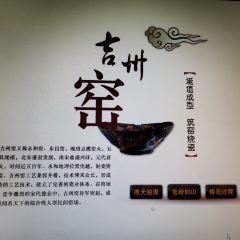 吉州窯景區用戶圖片