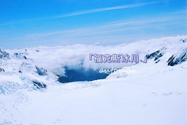 폭스 빙하