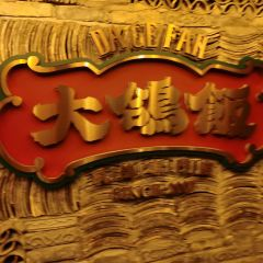 大鴿飯(旗艦店)用戶圖片