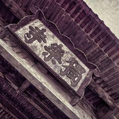 獨樂寺用戶圖片