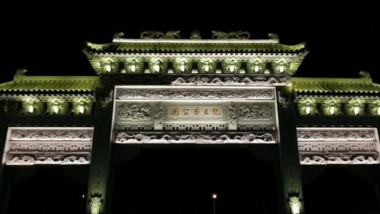 龍王廟國家濕地公園