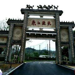 Sanbaishan Mountain Scenic Area User Photo