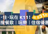 【K11 Musea 美食】必食自助餐+甜品+下午茶+美食廣場推介│附K11優惠折扣