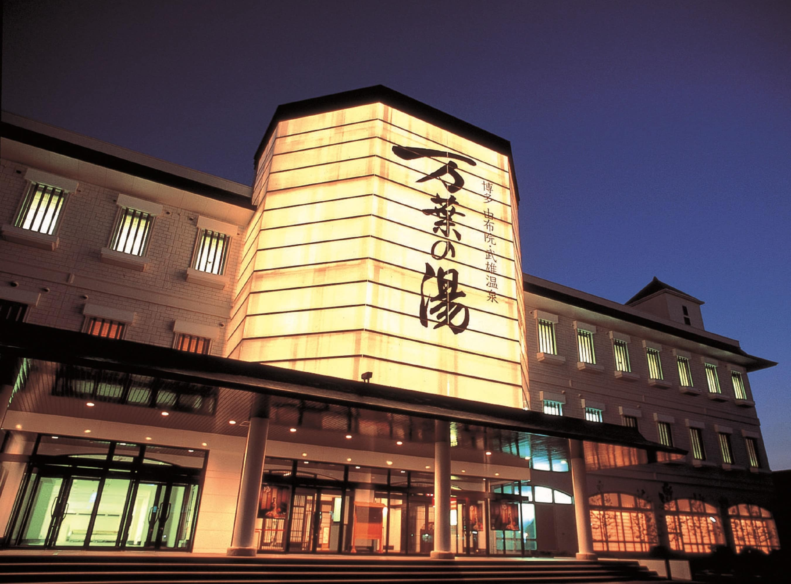博多 由布院・武雄温泉 万葉の湯 温泉入浴チケット(入館料)