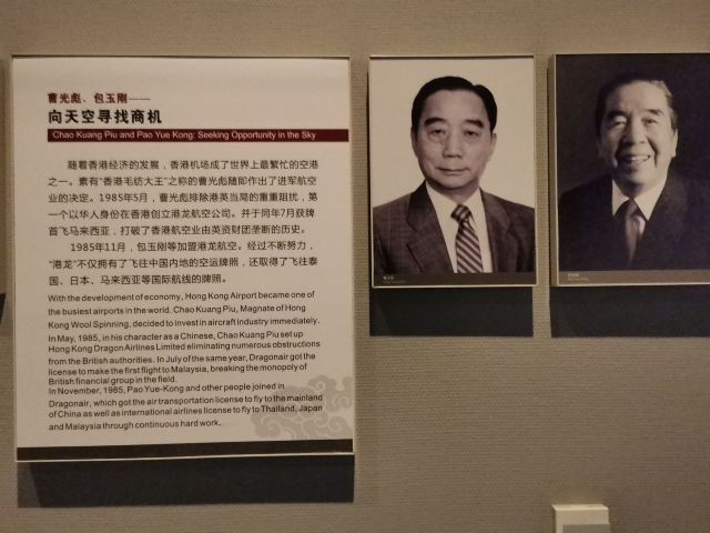 寧波幫博物館