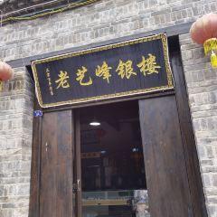 Suixi Old Town Stone Street User Photo