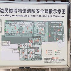 河邊民俗博物館用戶圖片