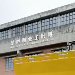 The Liuzhou Industrial Museum User Photo