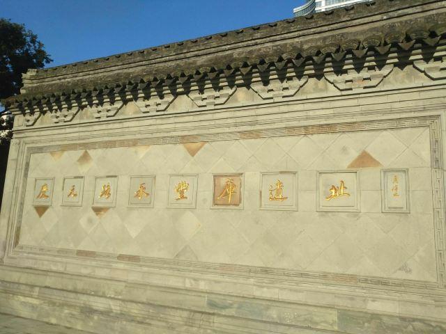 영풍고 유적공원