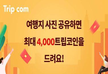 [기간 한정 이벤트] 여행지 사진 공유하고 4,000 트립코인 받아가자! 💸