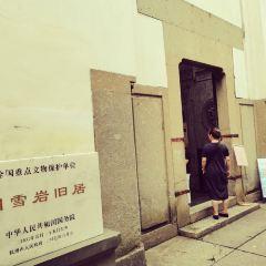 Hu Xueyan's Former Residence User Photo