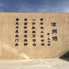 옥문관 여행 사진