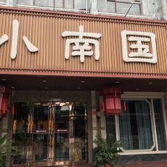 Xiao Nan Guo ( Wen Ming Dian) User Photo