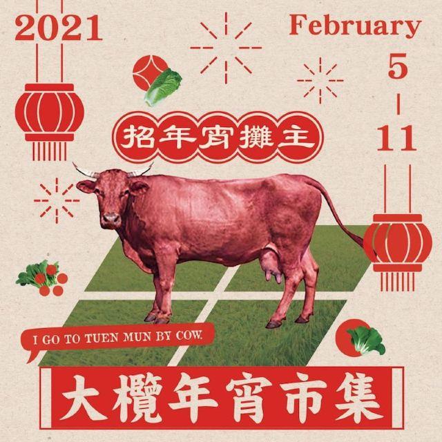 【2021新年好去處】12個農曆新年好去處推介🧧 新春市集+年宵花市