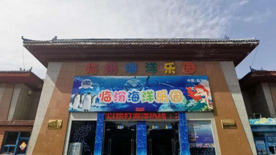 堯廟海洋樂園