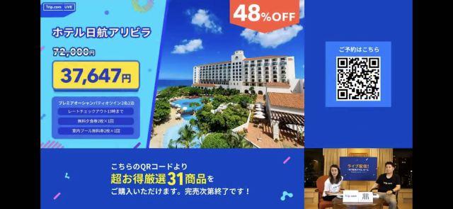 Trip.comの「先行販売ホテル」でお得に旅をプランしよう