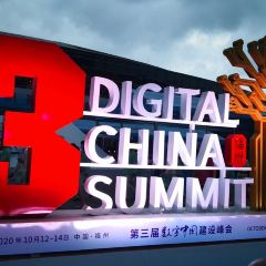 푸저우 해협 국제 컨벤션 센터 여행 사진