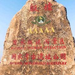 Yinxu Wangling Archaeology Site User Photo
