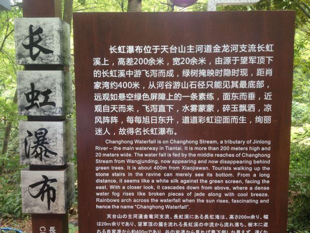 Tiantai Mountain
