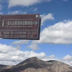 Tu'er Mountain User Photo