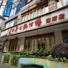 蜀九香火鍋酒樓(南府店)用戶圖片