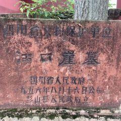 Pengshan Hanyamu Museum 여행 사진