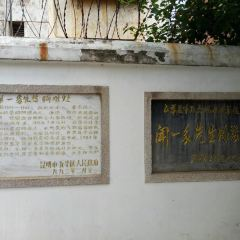 Wenyiduoxun Nanchu Monument User Photo