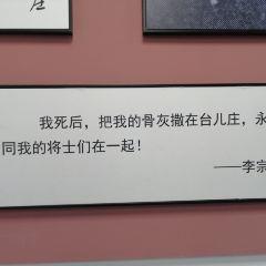 李宗仁史料館用戶圖片