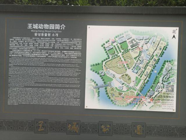 왕청 공원
