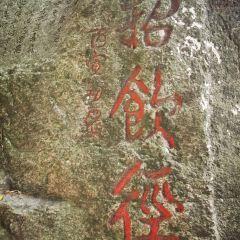 Qingyuan Mountain Scenic Spot User Photo