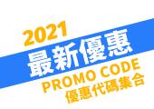【優惠代碼】2021 Trip.com Promo Code 每月更新🈹 │消費券、WM 酒店、月餅優惠!
