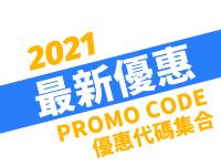 【優惠代碼】2021 Trip.com Promo Code 每月更新🈹送 HK$300 fresh 護膚套裝!
