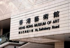 Hong Kong Museum of Art User Photo