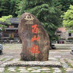 百山祖景區用戶圖片